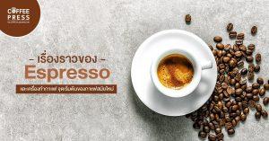 เกี่ยวกับ espresso