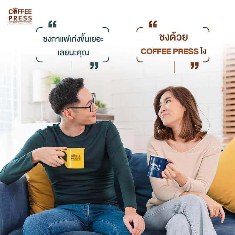 เครื่องชงกาแฟอัตโนมัติ Coffee Press สะดวกสบาย เพียงกดปุ่มเลือกเมนูที่ต้องการ
